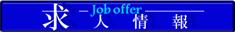 job_offfer_banner.png